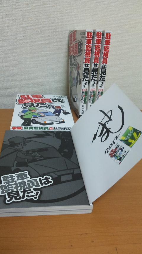 サイン本02