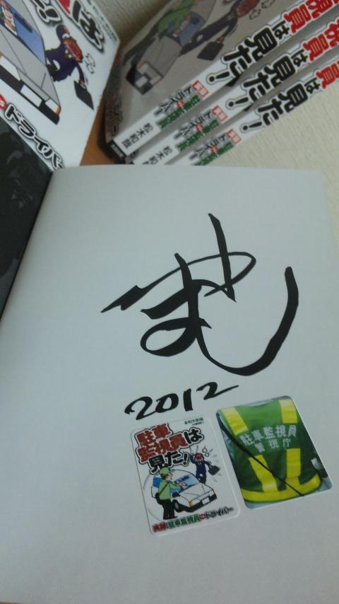 サイン本01
