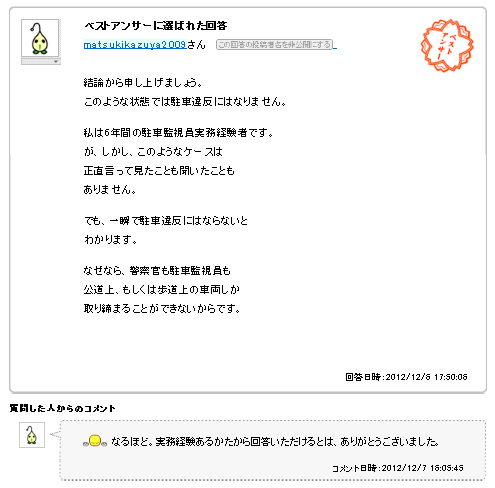 2012-12-08_1420.png