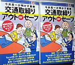 『交通取締りアウトorセーフ』今井亮一