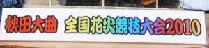 大曲・花火TV3