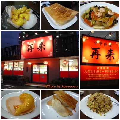 中華料理・再来