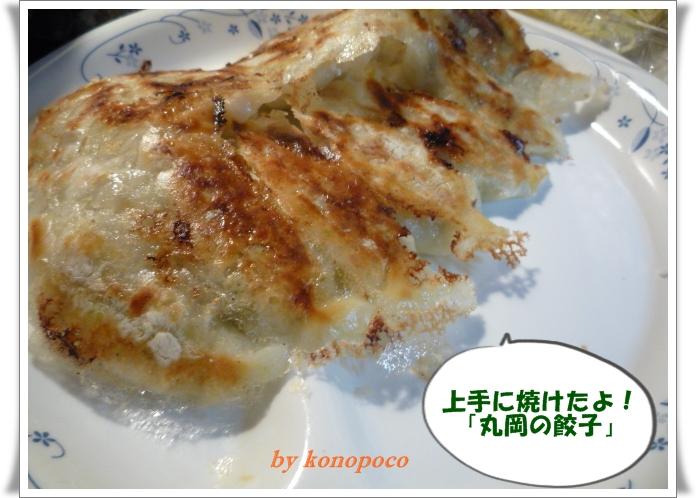 丸岡の餃子