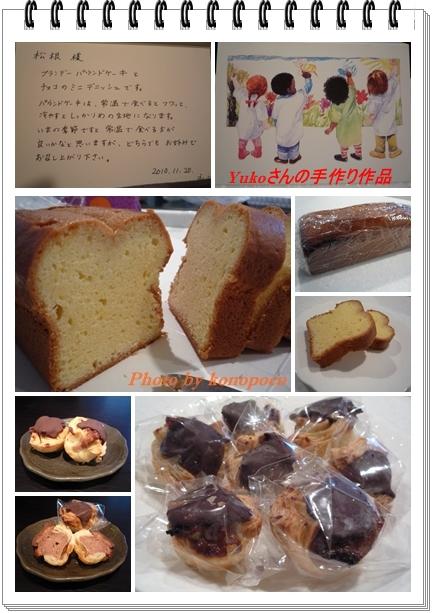 11月Yukoさんの作品