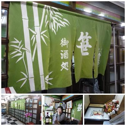 お店・堺東「笹」