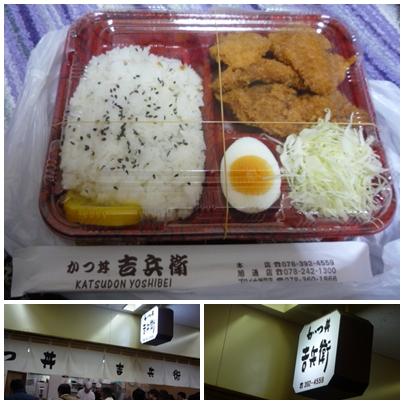 お土産・かつ丼「吉兵衛」1