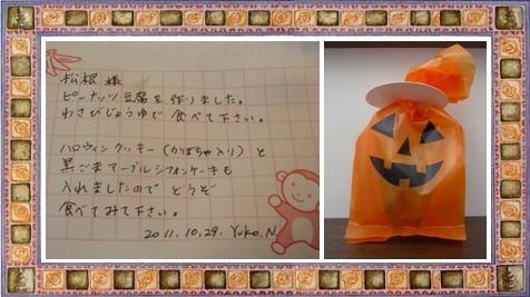 10月yukoさん手作り1