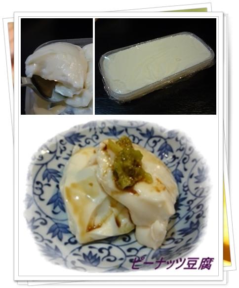 10月yukoさんピーナッツ豆腐・blog
