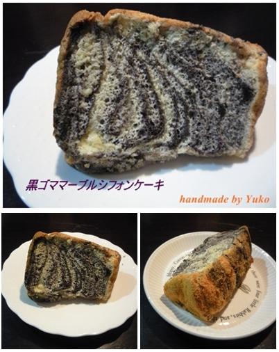 黒ゴマシフォンケーキ1-vert