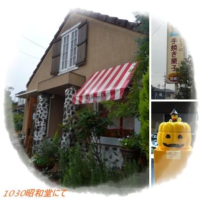 1030昭和堂(ハロウィン)