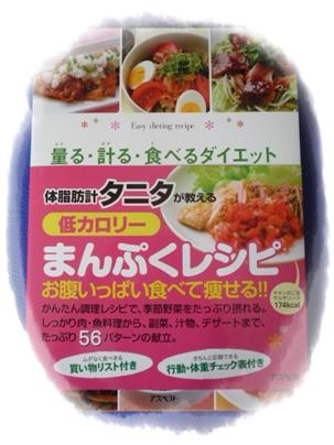 まんぷくレシピ