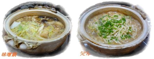 231116味噌鍋とうどん