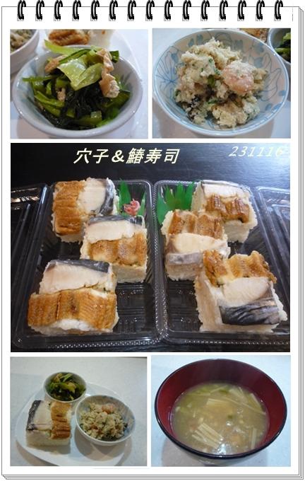 穴子・鰆寿司など231116