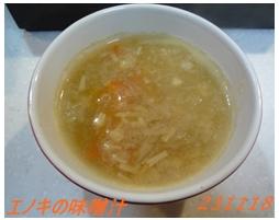 231118エノキの味噌汁