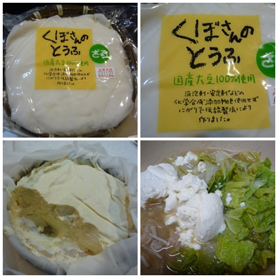 231121くぼさんちの豆腐