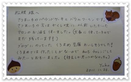 231126yukoさんお手紙