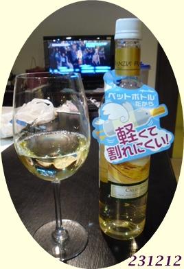 231212白ワイン