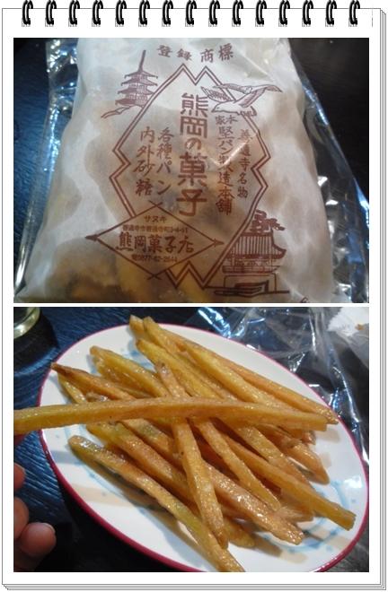 熊岡の菓子「芋けんぴ」blog