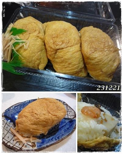 231221いなり寿司blog