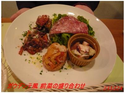 231224オステリア ガウダンテ(前菜)