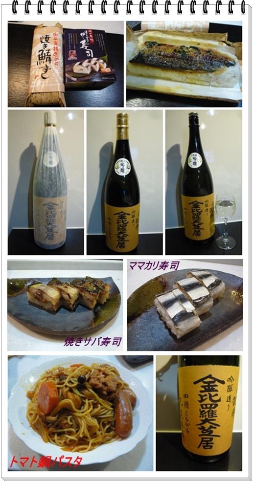 240110サバ寿司と凱陣blog