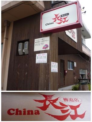 240116長江(柳迫店)1