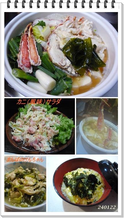 240121タラバ蟹鍋・blog
