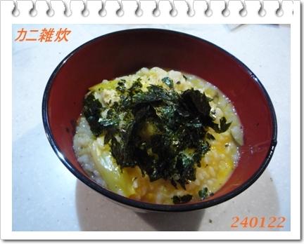 240122カニ雑炊・blog