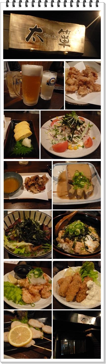 240129タイタン blog