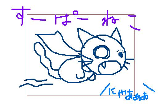 super_cat.jpg