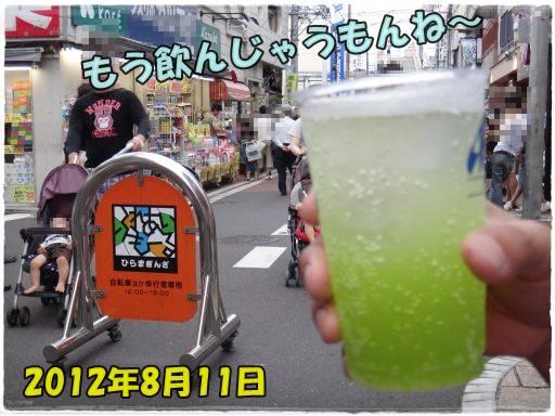 20120817-2.jpg