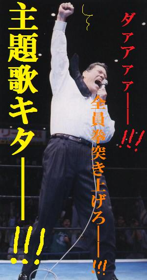 inoki1_20101027235842づdぶd