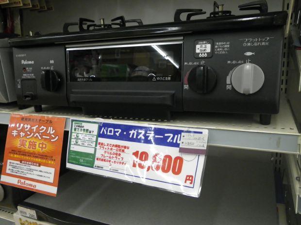 19,800円のガスコンロ