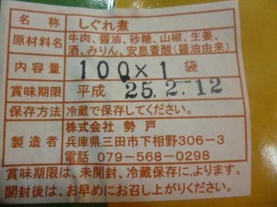 P1020378_convert_20121216195418.jpg