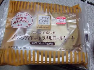 プレミアム生キャラメルロールケーキ