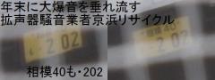 20101231094604!!CIMG0593sp_keihinricycle_daibakuon_oomisoka_nentyaku.jpg