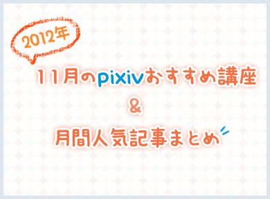 今月のpixivおすすめ講座まとめ【2012年11月版】