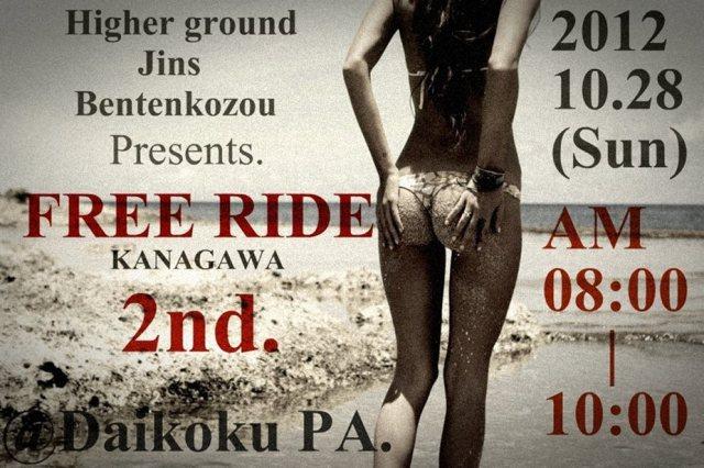 FREE RIDE nd