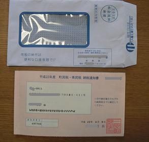 納税通知書