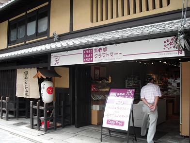 京町屋の店