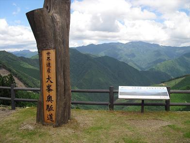 高野辻の展望台より頂仙岳