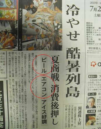 朝日新聞記事7.24