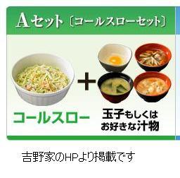 牛丼 Aセット