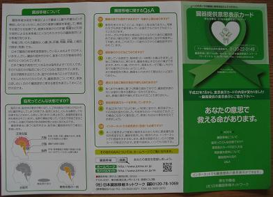 臓器提供意思表示カード1