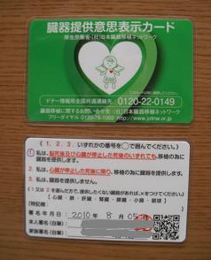 臓器提供意思表示カード・完成