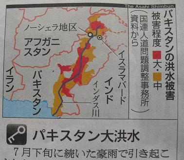 パキスタン洪水・朝日新聞1