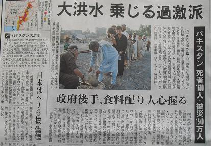 パキスタン洪水・朝日新聞2