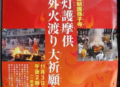 3 火渡りのポスター