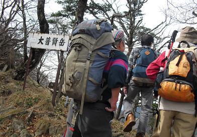 5 大峰奥駈道に合流