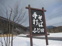 fujita3.jpg